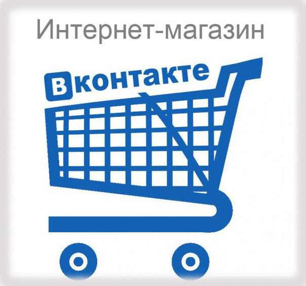 Как начинающему сделать магазин в контакте - Veneza.Ru